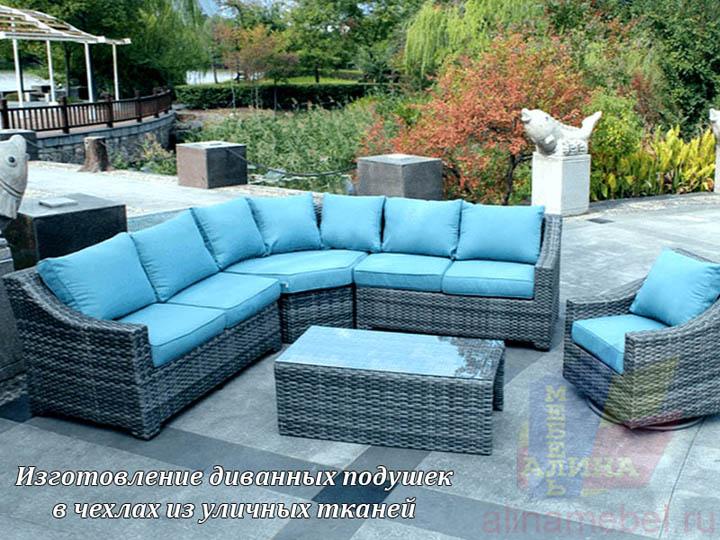 Подушки на диваны для открытых зон отдыха