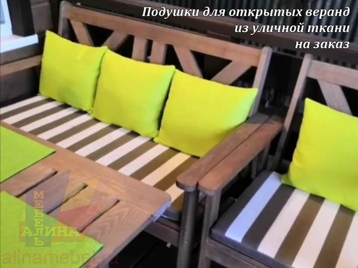 Подушки и сидушки на мебель для открытых веранд