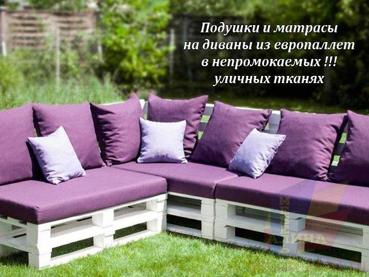 Матрасы и подушки для диванов из европаллет