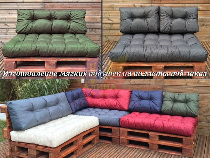 Подушки для диванов из европаллетов