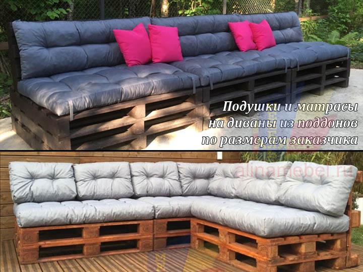 Пошив подушек на диваны из поддонов