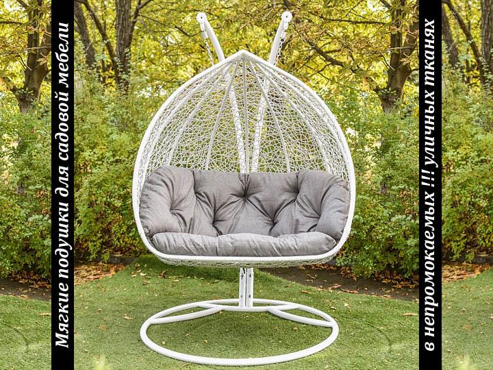 Пошив подушек на садовые кресла качели