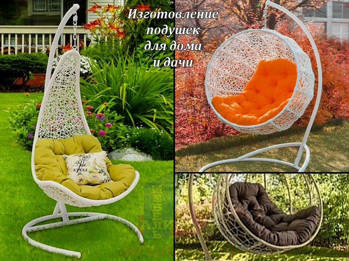 Подушки на подвесные кресла качели