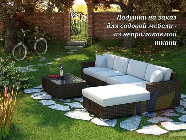 Подушки для диванов и кресел