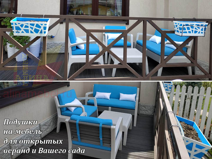 Подушки на диваны и кресла для открытых веранд