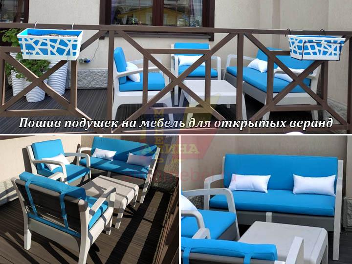 Подушки на мебель для открытых веранд