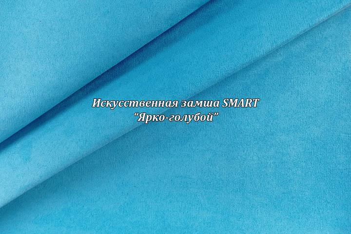 искусственная замша цвет Ярко-голубой